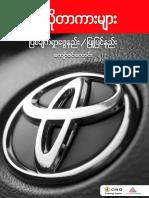 Toyota Book KZK