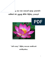 (16.01.2017) Mindfulness Guidelines for 6 Year Olds + (Sinhala 2016.10.07)