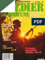 020_-_Soldat_udachi_1996-05