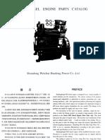 4102 diesel engine parts catalogo