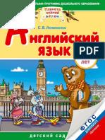 Английский язык для детей и родителей