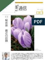 たまねぎ通信 MAY.2010.No.13