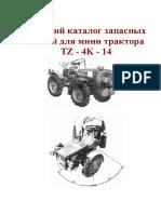 Tz4k14 Каталог Деталей На Русском