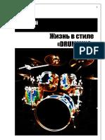 oleinikov_igor_zhizn_v_stile_drumming.pdf
