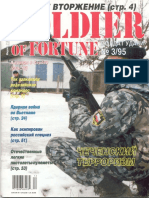 006_-_Soldat_udachi_1995-03