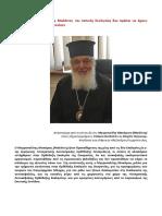 Συνέντευξη του Μητροπολίτη Μακαρίου Μαλέτιτς για την Αυτοκεφαλία της Εκκλησίας της Ουκρανίας