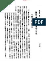 3 蕭一山: 清代通史 (下冊)(臺灣商務印書館 1980)