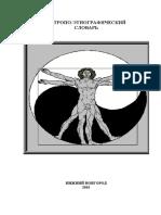 Антропо-этнографический словарь.pdf