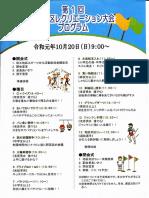 田井地区レクリエイション