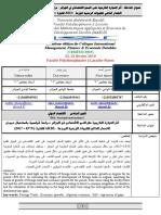 ماخلة جامعة تيطوان -.pdf