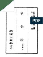近代中国史料丛刊—0179-180 新世说