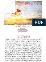 Rubai Soaz Salam - Soazkhwani-merged-compressed