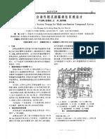 多机构复合动作闭式回路液压系统设计