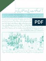 Muttahida Majlis-e-Amal 14049