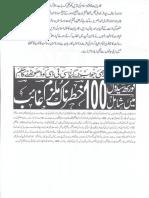 Aqeeda Khatm e Nubuwwat AND ISLAM-Pakistan-KAY-DUSHMAN 14057
