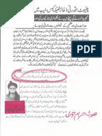Aqeeda Khatm e Nubuwwat AND ISLAM-Pakistan-KAY-DUSHMAN 14072