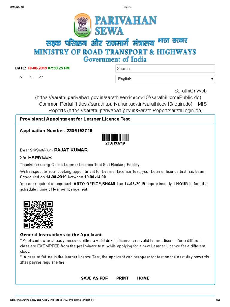 sarthi privahan.gov.in