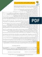 LifeInsuranceFormPI31F020-03_20160829_161035