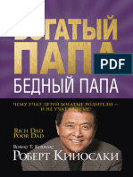 robert_toru_kijosaki-bogatij_papa_bednij_papa-1488894026.epub