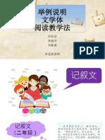 TUTOL M5 YY LK TY 记叙文.pptx