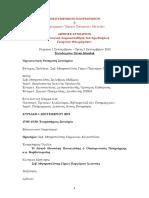 Πρόγραμμα Συνεδρίου για π. Γεώργιο Φλωρόφσκυ