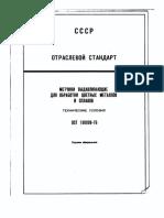 ОСТ 1 80008-76
