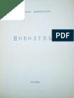 shimanskaya_novolunje_1955__ocr.pdf