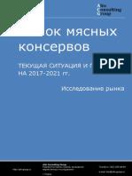 Пример исследования мясных консервов.pdf
