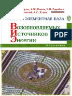Grigorash o v i Dr Novaya Elementnaya Baza Vozobnovlyaemykh