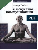 Бойко_ИскусствоКоммуникации