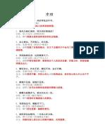 SPM中四&中五名句精华
