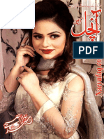 Aanchal Digest August 2019