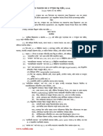 Vat and Sd Act 2012 Bangla