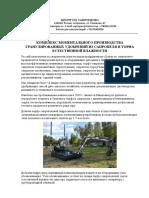 Минизавод моментального производства торфо-сапропелевой гранулированной продукции.pdf