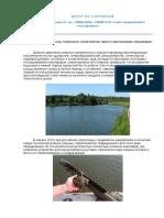 Всесезонная Разработка Месторождений Озерного Сапропеля Через Скважины