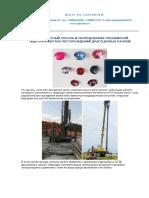 Малозатратный Способ и Оборудование Скважинной Гидроразработки Месторождений Драгоценных Камней