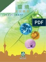 Macau Environment