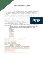 2015一级建造师港航实务45页重点浓缩.pdf