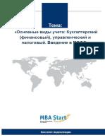 _____Основные Виды Учета Бухгалтерский (Финансовый), Управленческий и Налоговый. Введение в МСФО