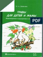 Данилюк О. Травы для детей и мамы