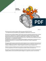 SSP_021_ru_Автоматическая КПП 01M_часть 2.pdf