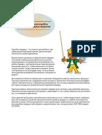 Rukovodstvo_po_korobki_01M _SKODA_OCTAVIA  часть1.pdf