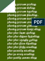 NarasimhaPrabathi