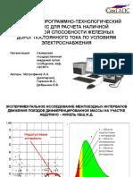 СамГАПС Митрофанов РНПС НС