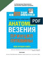 _Евдокименко П.В., Анатомия везения.doc