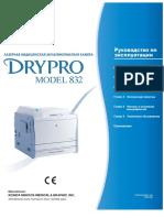 Drypro 832