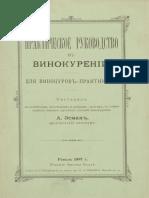 Esman a - Prakticheskoe Ruk-Vo v Vinokurenii Dlya Vinokurov-praktikov 1897