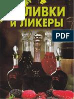 Mishina a. - Nalivki i Likeryi Vinodel - 2013
