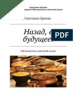 Nazad v Buduschee 600 Receptov Sovetskoiy Kuhni