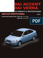 Руководство по ремонту и эксплуатации HYUNDAI ACCENT, VERNA
